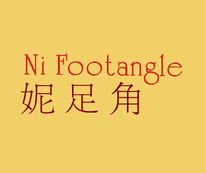妮足角-NIFOOTANGLE