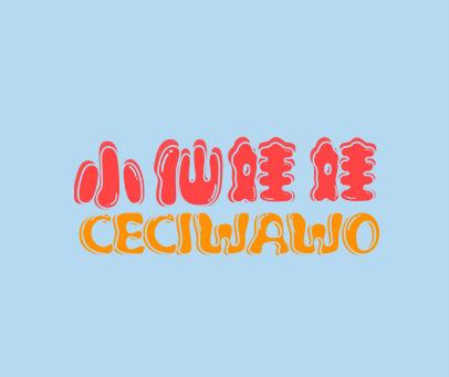 小仙娃娃-CECIWAWO