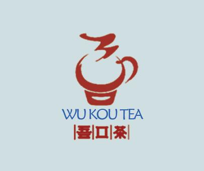 吾口茶-WUKOUTEA