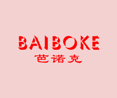 芭诺克-BAIBOKE