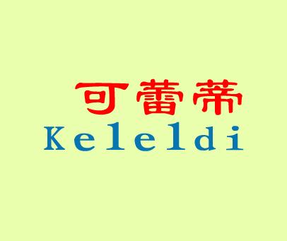 可蕾蒂-KELELDI