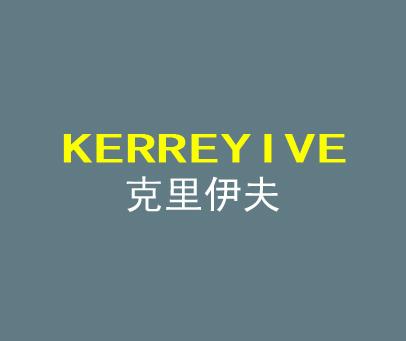 克里伊夫-KERREYIVE