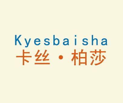 卡丝柏莎-KYESBAISHA