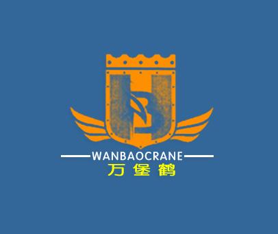 万堡鹤-WANBAOCRANE