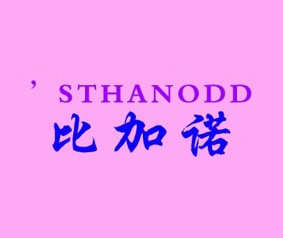 比加诺-STHANODD