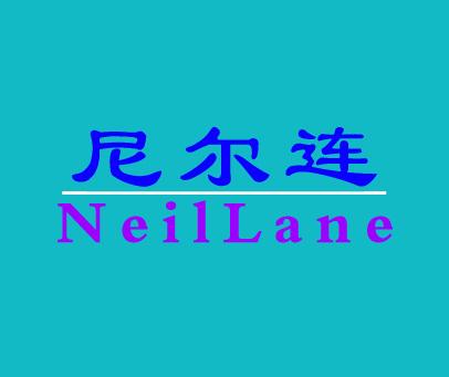 尼尔连-NEILLANE