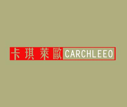 卡琪莱欧-CARCHLEEO