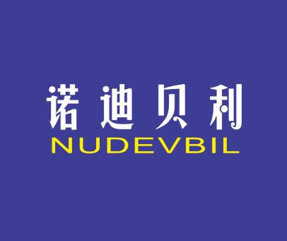 诺迪贝利-NUDEVBIL