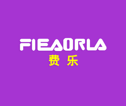 费乐-FIEAORLA