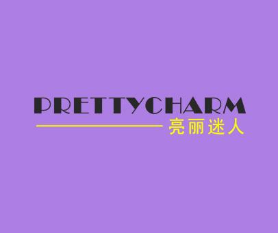 亮丽迷人-PRTTYCHARM
