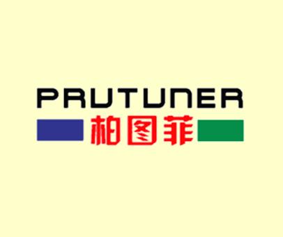 柏图菲-PRUTUNER