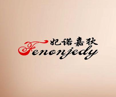 妃诺嘉狄-FENONJEDY