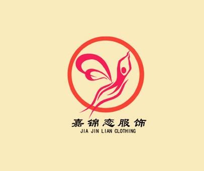 嘉锦恋服饰-JIAJINLIANCLOTHING