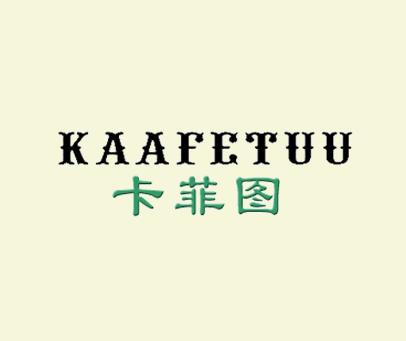 卡菲图-KAAFETUU