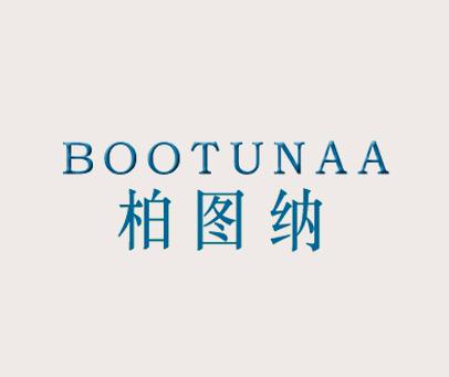 柏图纳-BOOTUNAA