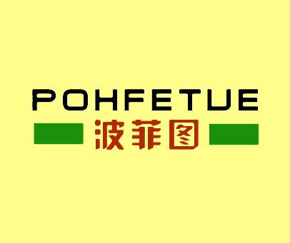 波菲图-POHFETUE
