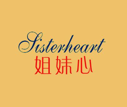 姐妹心-SISTERHEART