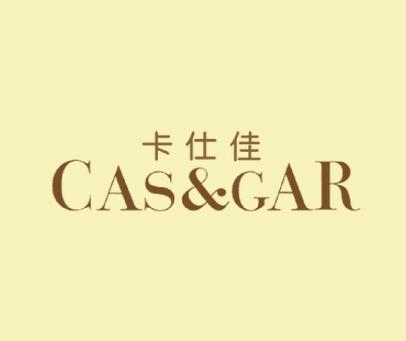 卡仕佳-CASGAR