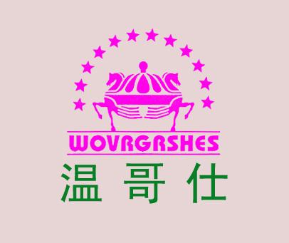 温哥仕-WOVRGRSHES