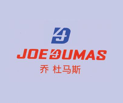 乔杜马斯-JOEDUMAS-44