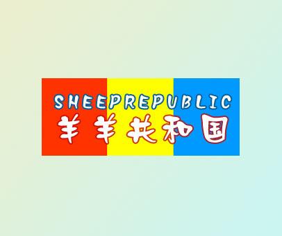 羊羊共和国-SHEEPREPUBLIC