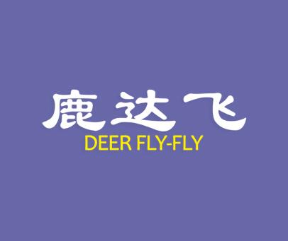 鹿达飞-DEERFLYFLY