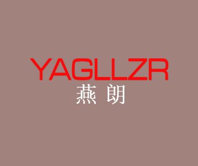 燕朗-YAGLLZR