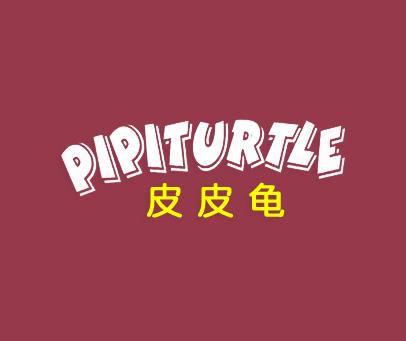 皮皮龟-PIPITURTLE