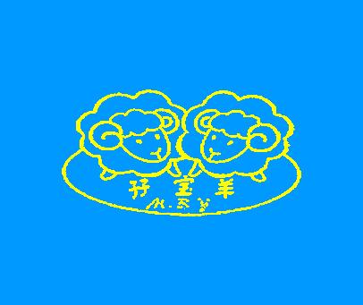 孖宝羊-MBY