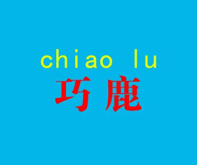 巧鹿-CHIAOLU