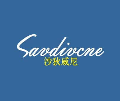 沙狄威尼-SAVDIVCNE