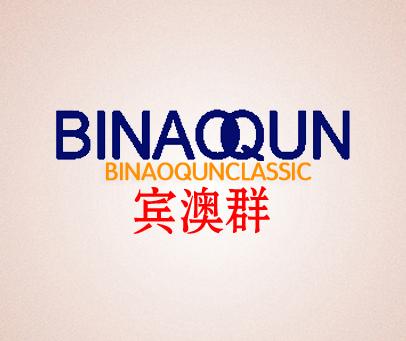 宾澳群-BINAOQUNCLASSIC