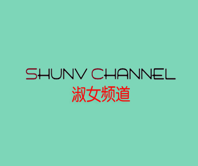 淑女频道-SHUNVCHANNEL