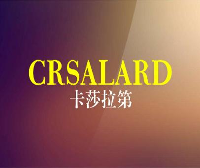 卡莎拉第-CRSALARD