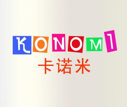 卡诺米-KONOMI
