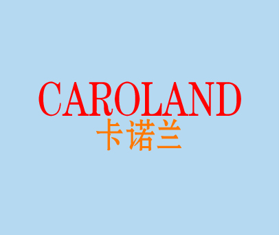 卡诺兰-CAROLAND