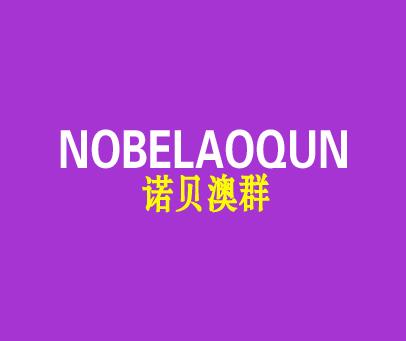 诺贝澳群-NOBELAOQUN