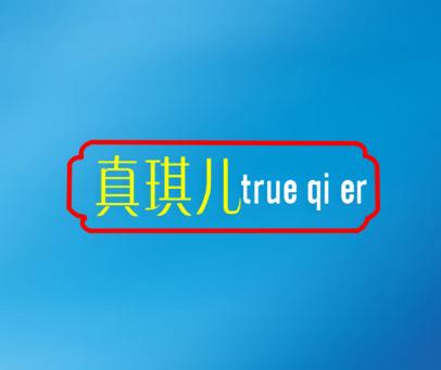 真琪儿-TRUEQIER