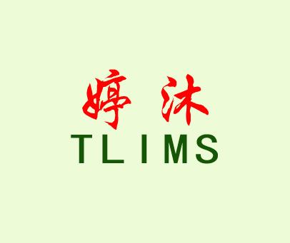 婷沐-TLIMS