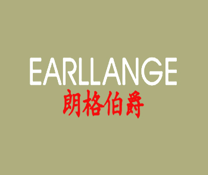 朗格伯爵-EARLLANGE
