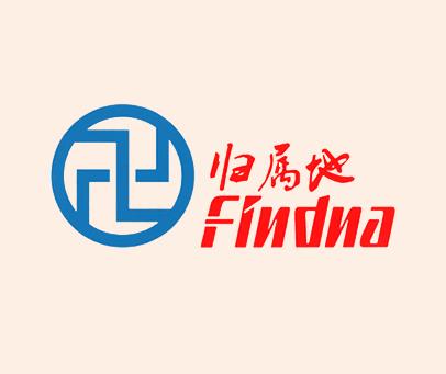 归属地-FINDNA