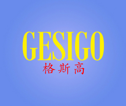 格斯高-GESIGO