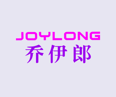 乔伊郎-JOYLONG