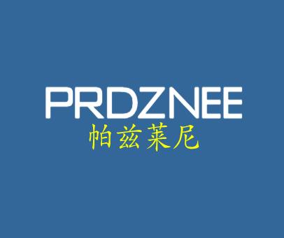 帕兹莱尼-PRDZNEE