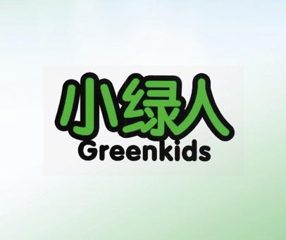 小绿人-GREENKIDS