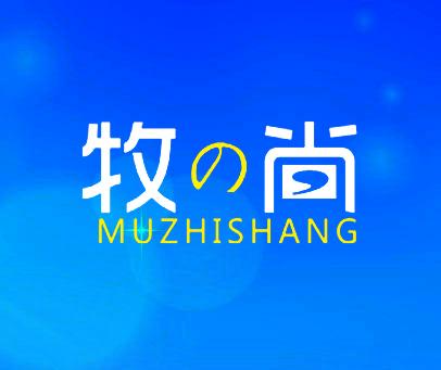 牧尚-MUZHISHANG