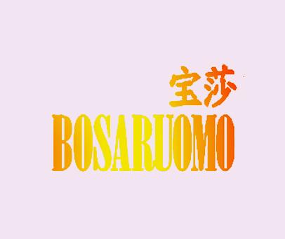 宝莎-BOSARUOMO