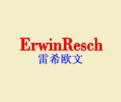 雷希欧文-ERWINRESCH