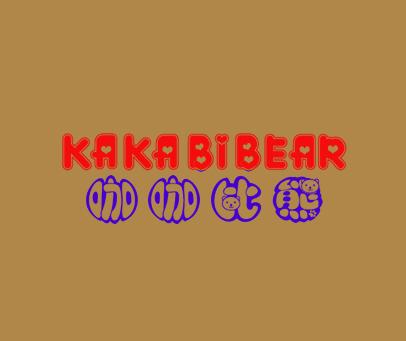 咖咖比熊-KAKABIBEAR