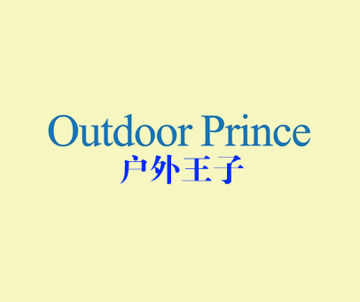 户外王子-OUTDOORPRINCE